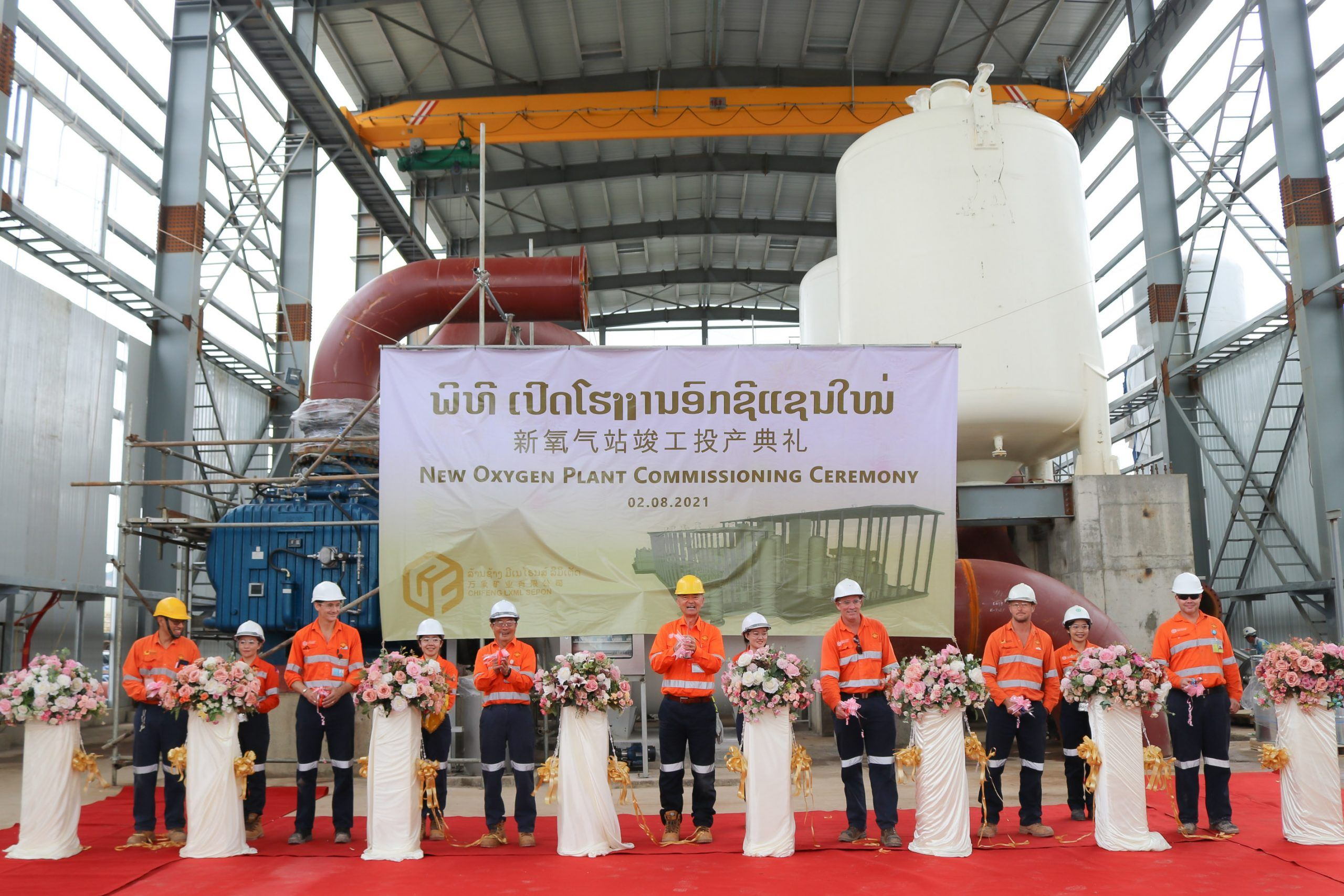 Chifeng Jilong Gold Chairman Celebrates Commissioning of New Oxygen Plant at Sepon mine