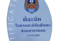 LXML awarded as outstanding tax payer and contributor to development of Lao PDR