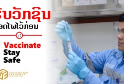 Lane Xang Minerals Limited Supports the Lao Government to Purchase COVID-19 Vaccines